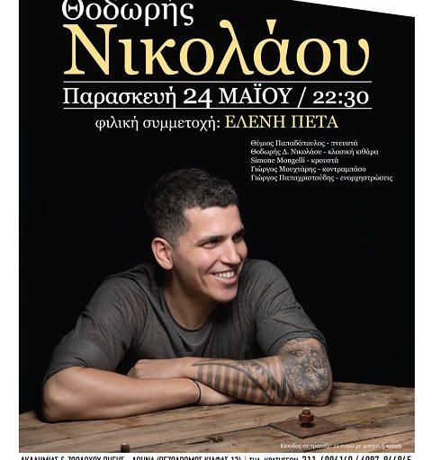 Ο Θοδωρής Νικολάου στην μουσική σκηνή Σφίγγα την Παρασκευή 24 Μαϊου