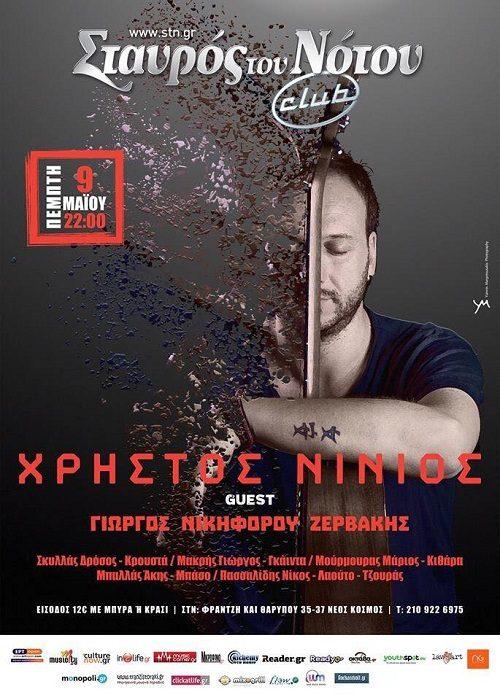 Ο Χρήστος Νινιός στο club του Σταυρού του Νότου την Πέμπτη 9 Μαϊου