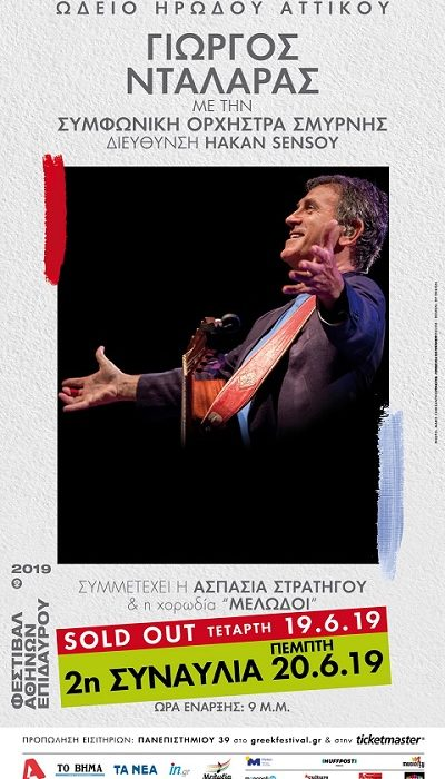 2η συναυλία για τον Γιώργο Νταλάρα στο Ηρώδειο την Πέμπτη 20 Ιουνίου