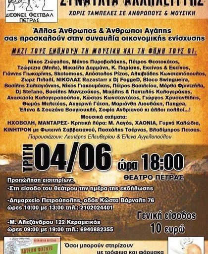 Συναυλία αλληλεγγύης την Τρίτη 4 Ιουνίου στο Θέατρο Πέτρας