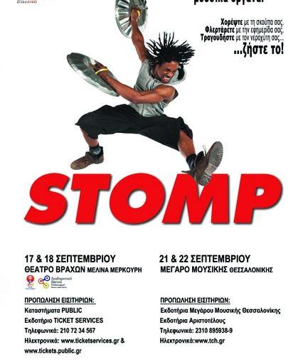Οι Stomp έρχονται το Σεπτέμβριο σε Αθήνα και Θεσσαλονίκη