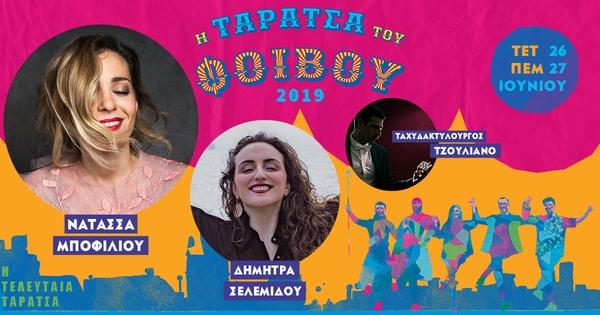 Η Ταράτσα του Φοίβου: Νατάσσα Μποφίλιου, Δήμητρα Σεμελίδου και Ταχυδακτυλουργός Τζουλιάνο την Τετάρτη 26 και την Πέμπτη 27 Ιουνίου