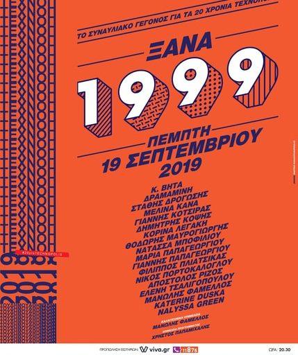 """""""Ξανά 1999"""" την Πέμπτη 19 Σεπτεμβρίου στην Τεχνόπολη"""