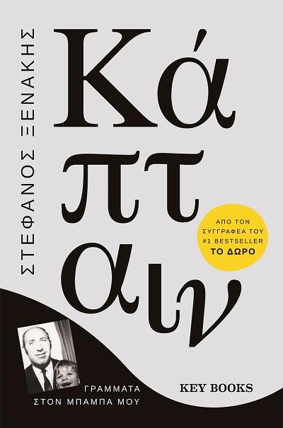 """""""Κάπταιν"""" το νέο βιβλίο του Στέφανου Ξενάκη κυκλοφορεί απότ ις εκδόσεις Key books"""