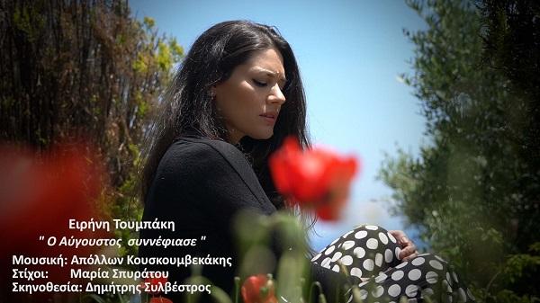 """""""Ο Αύγουστος συννέφιασε"""" νέο video clip από την Ειρήνη Τουμπάκη"""