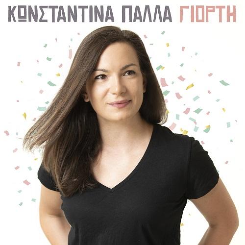 """""""Γιορτή"""" το νέο single της Κωνσταντίνας Πάλλα από το album της """"Όνειρα"""""""