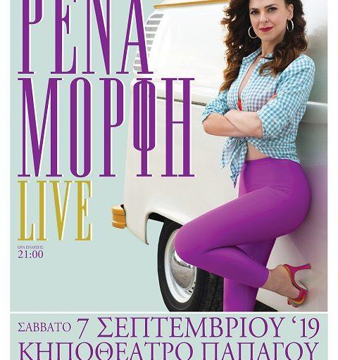 Η Ρένα Μόρφη στο Κηποθέατρο Παπάγου το Σάββατο 7 Σεπτεμβρίου