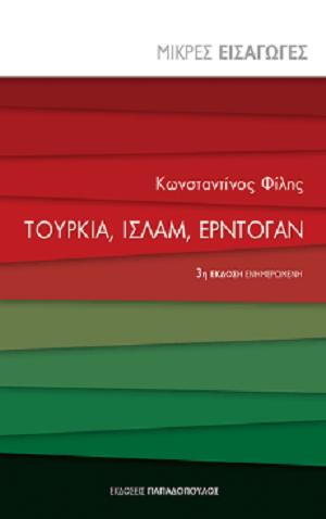 """""""Τουρκία, Ισλάμ, Ερντογάν"""" κυκλοφορεί η 3η έκδοση του βιβλίου του Κωνσταντίνου Φίλη"""