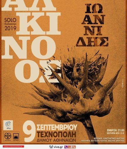 Ο Αλκίνοος Ιωαννίδης τη Δευτέρα 9 Σεπτεμβρίου στην Τεχνόπολη του Δήμου Αθηναίων
