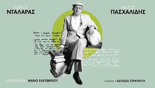 Αφιέρωμα στον Μάνο Ελευθερίου: Ο Γιώργος Νταλάρας και ο Μίλτος Πασχαλίδης σε Αθήνα, Θεσσαλονίκη και Καβάλα τον Σεπτέμβρη