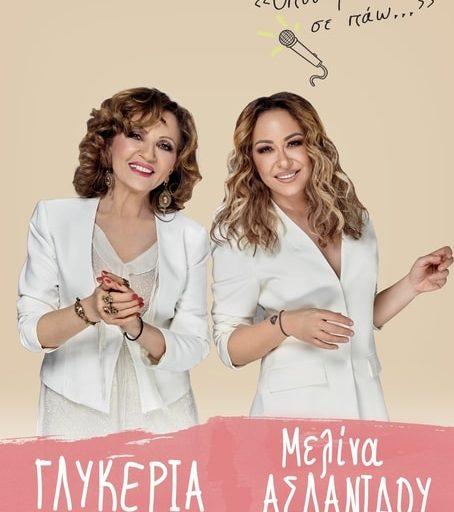 Γλυκερία και Μελίνα Ασλανίδου την Πέμπτη 18 Ιουλίου στο Ζηρίνειο Δημοτικό Στάδιο