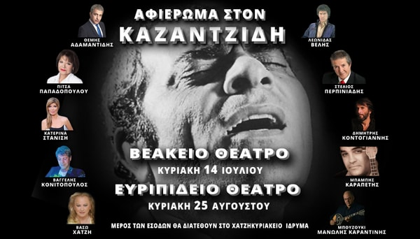 Αφιέρωμα στον Καζαντζίδη: 14 Ιουλίου στο Βεάκειο Θέατρο και 25 Αυγούστου στο Ευριπίδειο Θέατρο