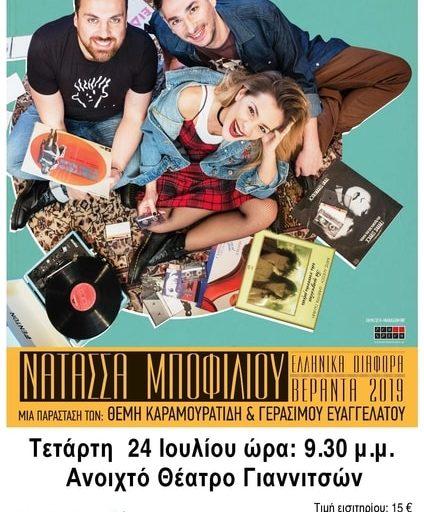 Η Νατάσσα Μποφίλιου την Τετάρτη 24 Ιουλίου στο Ανοιχτό Θέατρο Γιαννιτσών