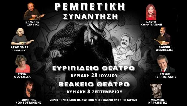 Ρεμπέτικη Συνάντηση: 8 Σεπτεμβρίου στο Βεάκειο Θέατρο και 28 Ιουλίου στο Ευριπίδειο Θέατρο