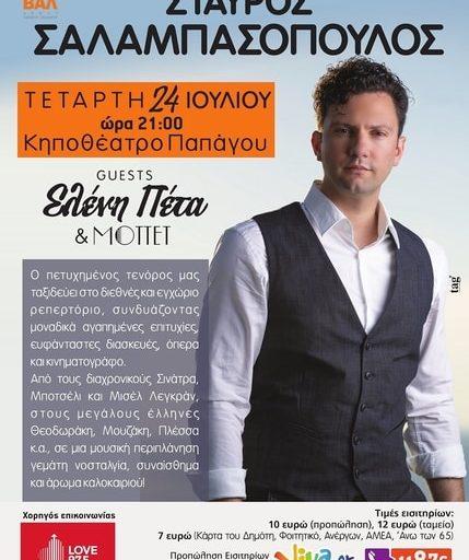 Ο Σταύρος Σαλαμπασόπουλος την Τετάρτη 24 Ιουλίου στο Κηποθέατρο Παπάγου