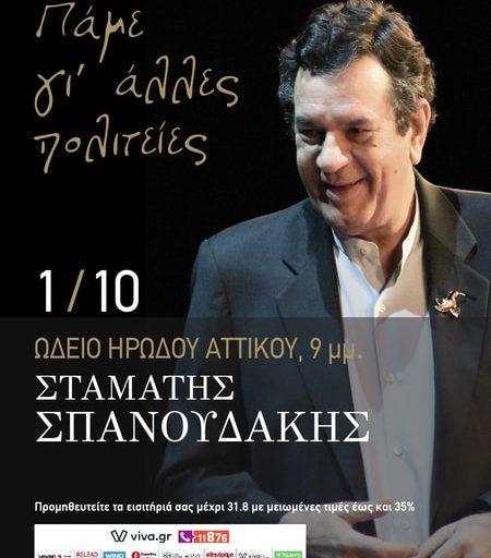 Ο Σταμάτης Σπανουδάκης στο Ωδείο Ηρώδου Αττικού την Τρίτη 1 Οκτωβρίου