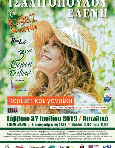 Η Ελένη Τσαλιγοπούλου το Σάββατο 27 Ιουλίου στο Αιτωλικό