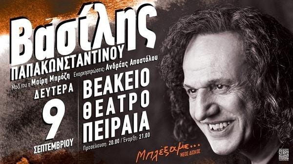Ο Βασίλης Παπακωνσταντίνου τη Δευτέρα 9 Σεπτεμβρίου στο Βεάκειο Θέατρο Πειραιά