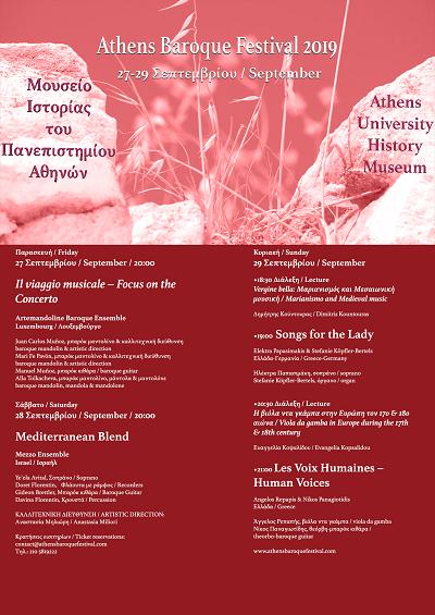 Athens Baroque festival από τις 27 μέχρι τις 29 Σεπτεμβρίου στο Μουσείο Ιστορίας του Πανεπιστημίου Αθηνών