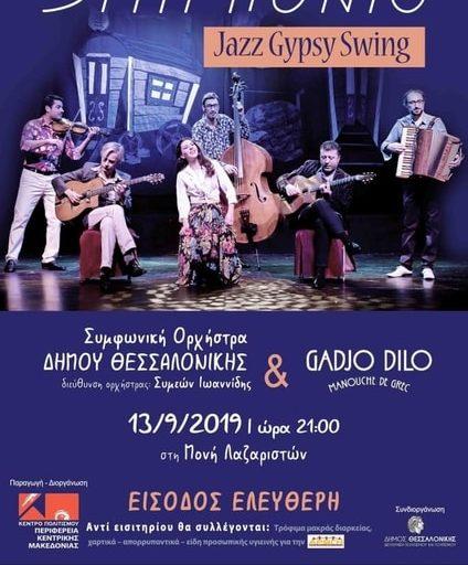 Οι Gadjo Dilo με τη Συμφωνική Ορχήστρα Θεσσαλονίκης την Παρασκευή 13 Σεπτεμβρίου στη Μονή Λαζαριστών