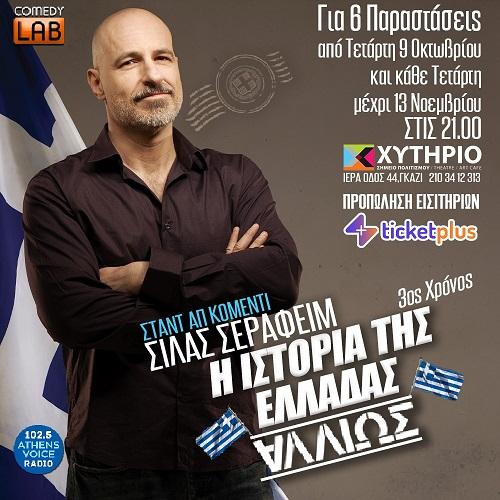 """""""Η ιστορία της Ελλάδας - Αλλιώς"""" με τον Σίλα Σεραφείμ έρχεται για 3η χρονιά από την Τετάρτη 9 Οκτωβρίου στο θέατρο Χυτήριο"""