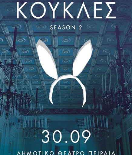 """""""Κούκλες season2"""" από τις 30 Σεπτεμβρίου και κάθε Δευτέρα και Τρίτη στο Δημοτικό θέατρο Πειραιά"""