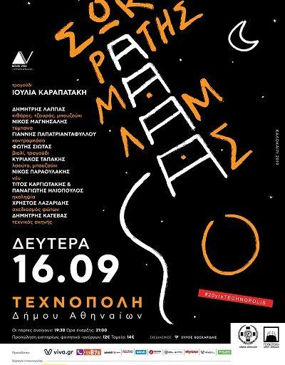 Ο Σωκράτης Μάλαμας στην Τεχνόπολη του δήμου Αθηναίων στις 16 Σεπτεμβρίου