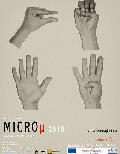 """""""International Micro μ Festival 2019"""" έρχεται στο Ίδρυμα Μιχάλης Κακογιάννης τον Οκτώβριο"""