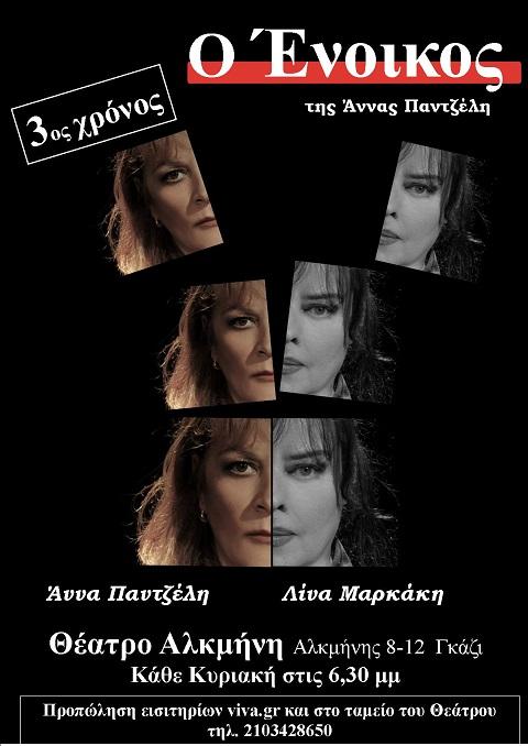 """""""Ο Ένοικος"""" της Άννας Παντζέλη επιστρέφει για 3η χρονιά, κάθε Κυριακή στο θέατρο Αλκμήνη"""