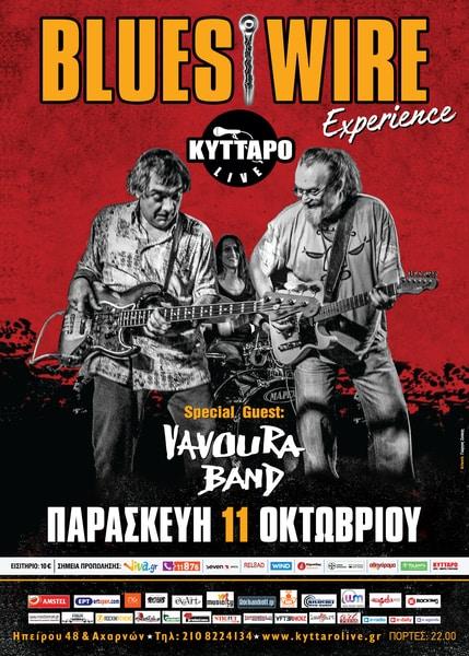 Οι Blues Wire με τους Vavoura Band την Παρασκευή 11 Οκτωβρίου στο Κύτταρο