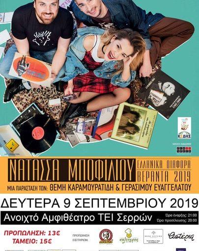 Η Νατάσσα Μποφίλιου τη Δευτέρα 9 Σεπτεμβρίου στο Ανοιχτό Αμφιθέατρο ΤΕΙ Σερρών