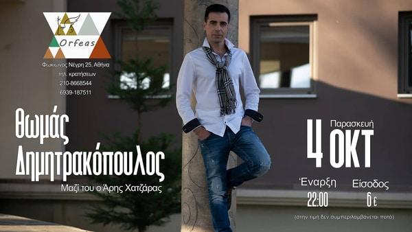 Ο Θωμάς Δημητρακόπουλος την Παρασκευή 4 Οκτωβρίου στον Ορφέα