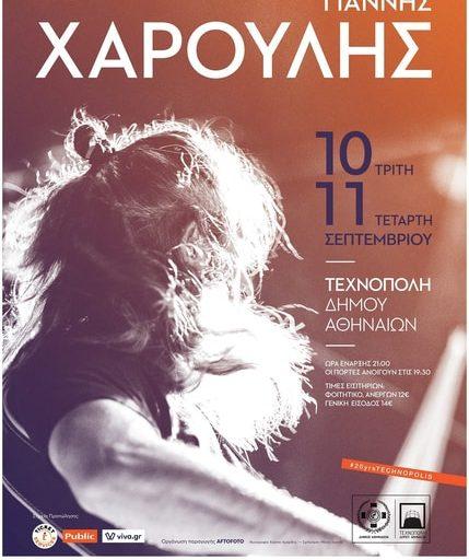 Ο Γιάννης Χαρούλης την Τρίτη 10 και την Τετάρτη 11 Σεπτεμβρίου στην Τεχνόπολη του Δήμου Αθηναίων
