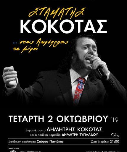 Ακυρώθηκε: Ο Σταμάτης Κόκοτας την Τετάρτη 2 Οκτωβρίου στο Ηρώδειο
