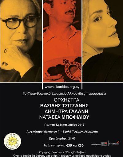 Ορχήστρα Βασίλης Τσιτσάνης, Δήμητρα Γαλάνη και Νατάσσα Μποφίλιου την Πέμπτη 12 Σεπτεμβρίου στη Σχολή Τυφλών, Λευκωσία