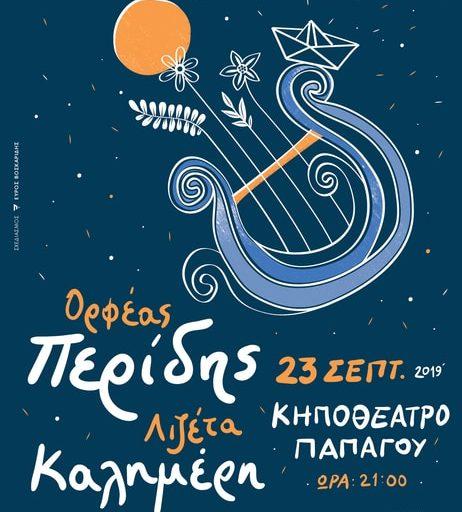 Ο Ορφέας Περίδης και η Λιζέτα Καλημέρη τη Δευτέρα 23 Σεπτεμβρίου στο Κηποθέατρο Παπάγου