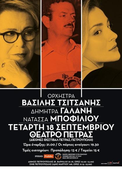 Ορχήστρα Βασίλης Τσιτσάνης, Δήμητρα Γαλάνη και Νατάσσα Μποφίλιου την Τετάρτη 18 Σεπτεμβρίου στο Θέατρο Πέτρας