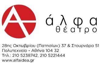 Θέατρο Άλφα Ιδέα, πλήρες πρόγραμμα σεζόν 2019-20