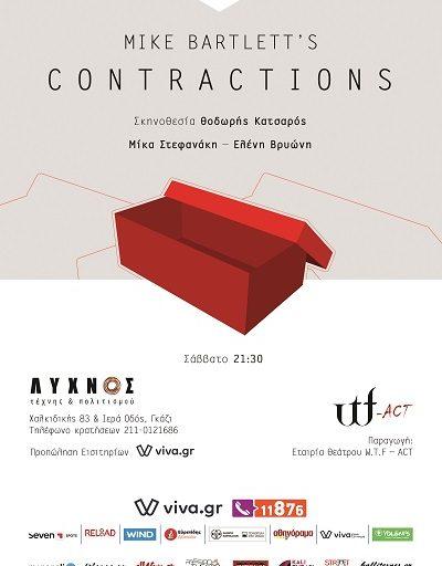 """Contractions"" στο θέατρο Λύχνος. Παράταση παραστάσεων και αλλαγή ημέρας της παράστασης"