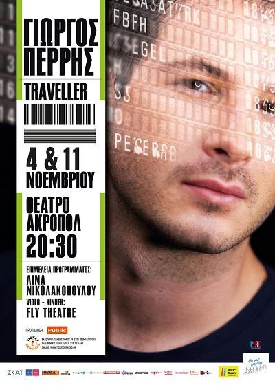 """Traveller"" ο Γιώργος Περρής στο θέατρο Ακροπόλ τις Δευτέρες 4 και 11 Νοεμβρίου"