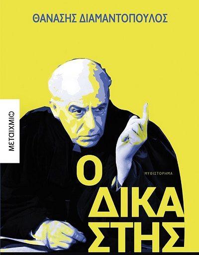 """""""Ο δικαστής"""" παρουσίαση του νέου βιβλίου του Θανάση Διαμαντόπουλου στο Public Συντάγματος την Δευτέρα 14 Οκτωβρίου"""