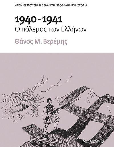 """""""Ο πόλεμος των Ελλήνων"""" παρουσίαση του νέου βιβλίου του Θάνου Βερέμη στo Public Συντάγματος την Πέμπτη 24 Οκτωβρίου"""