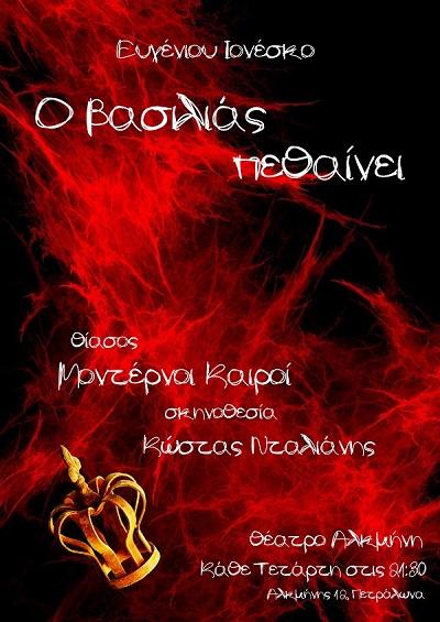 """""""Ο βασιλιάς πεθαίνει"""" από την Τετάρτη 16 Οκτωβρίου και κάθε Τετάρτη στο θέατρο Αλκμήνη"""
