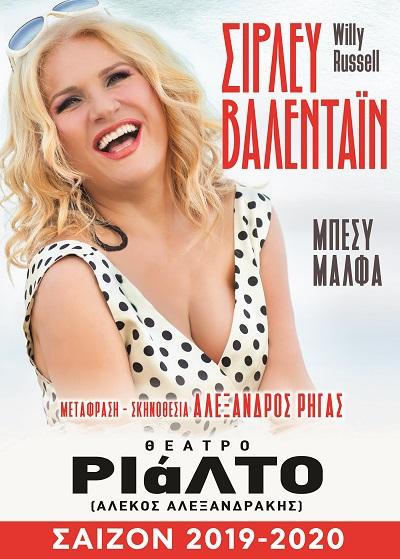 """""""Shirley Valentine"""" του Willy Russell κάθε Δευτέρα στο θέατρο Ριάλτο"""