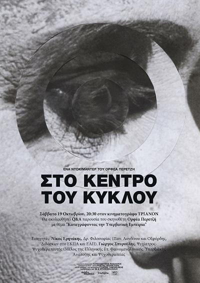 """""""Στο κέντρο του κύκλου"""" προβολή του ντοκιμαντέρ του Ορφέα Περετζή στο Cine Trianon το Σάββατο 19 Οκτωβρίου"""