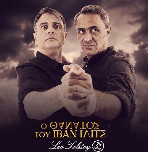 """""""Ο θάνατος του Ιβάν Ιλίτς"""" κάθε Δευτέρα και Τρίτη στο θέατρο Αλκμήνη. Τελευταία παράσταση την Τρίτη 14 Ιανουαρίου"""