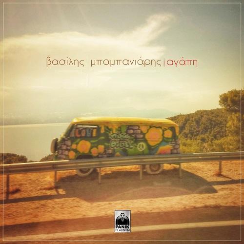 """""""Αγάπη"""" το νέο single του Βασίλη Μπαμπανιάρη κυκλοφορεί από την PanikRecords"""