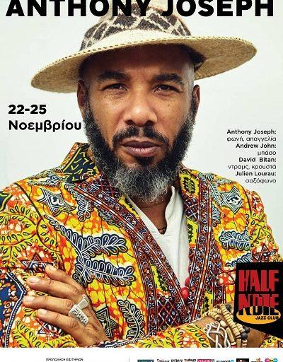 """""""Ο φάνκι λόγος και η world ποίηση της τζαζ"""" o Anthony Joseph στο HalfNote από την Παρασκευή 22 μέχρι την Δευτέρα 25 Νοεμβρίου"""