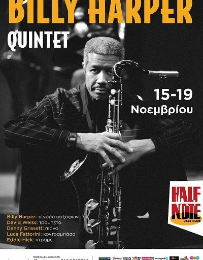 """""""Μια ζωή στα βήματα του Coltrane"""" Billy Harper quintet από την Παρασκευή 15 μέχρι την Τρίτη 19 Νοεμβρίου στο HalfNote"""