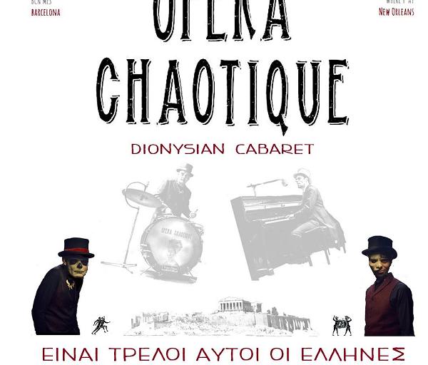 """""""Είναι τρελοί αυτοί οι Έλληνες"""" το νέο show των Opera Chaotique στο El Convento del Arte στις 14 και 29/11 και στις 13 και 26/12"""